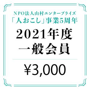 2021年度「一般」会員