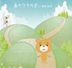 森のクマの子 / 岡本主任