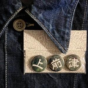 上前津●缶バッチ(3種セット)