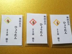 24金純金・ひょうたん(瓢箪)・燐寸細工