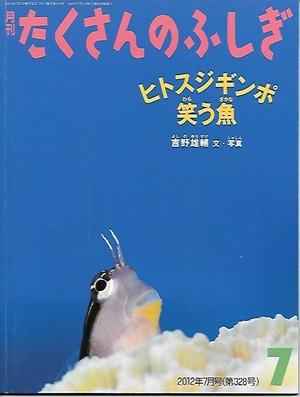 2012年7月号 ヒトスジギンポ 笑う魚 たくさんのふしぎ 新品