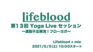 第13回オンラインYogaLiveセッション〜運動不足解消!フローヨガ〜