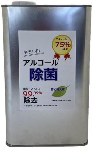 アルコール除菌 4L缶