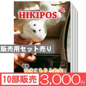 【10部セット販売】ひきポス10号「ひきこもりとお金」【ひきポスを広める】