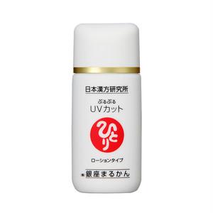 0104 ぷるぷるUVカット ローションタイプ
