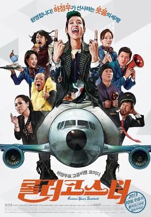 ☆韓国映画☆《ローラーコースター》DVD版 送料無料!