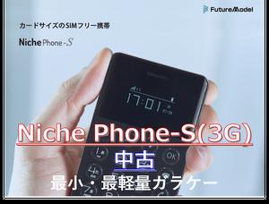 【Future Model/中古Aランク】NichePhone-S 3G(ガラケー:通話、SMSのみ)