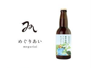 グラス付きセット〜めぐりあい〜横浜港北フレッシュホップエール 330ml 3本(クール便)