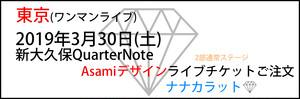 【ワンマンライブ】【一般発売】【2部のみ】2019年3月30日(土) 新大久保Quarter Note「Asamiデザインチケット」