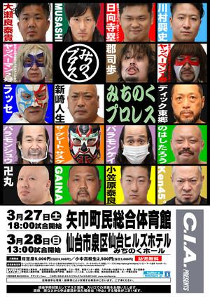 3月28日(日)13:00 仙台市ヒルズホテル 小中高校生