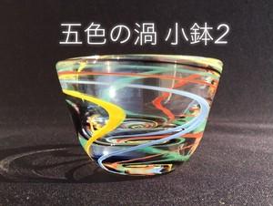 『五色の渦 小鉢 No2』受注制作