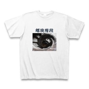 T_shirt / 螺旋階段