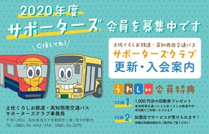土佐くろしお鉄道・高知西南交通バスサポーターズクラブ会員
