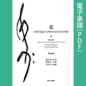 「花」ー無伴奏混声合唱のための日本の歌ー[電子楽譜]