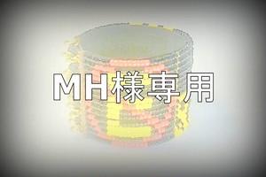 MH様専用