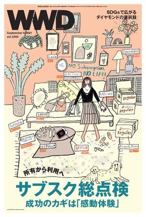 サブスク総点検 成功のカギは「感動体験」|WWD JAPAN Vol.2202