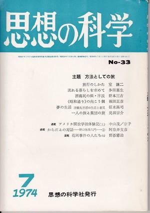 思想の科学 1974年7月号~10月号(No.33 -37)4冊セット 思想の科学社発行