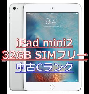 【iPad mini2/中古Cランク】32GB (SIMフリー)