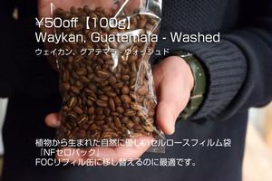 ¥50off  [100g] Waykan Guatemala Washed / ウェイカン グアテマラ ウォッシュド Packed by NatureFlex