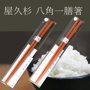 屋久杉 八角箸(一膳)