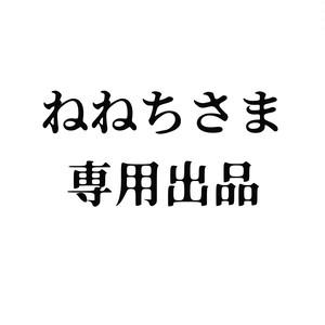 ねねちさま専用/ラズライト