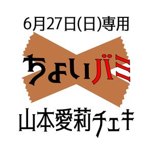 【6月27日専用】/山本愛莉ソロチェキ