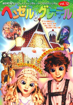 【DVD】ヘンゼルとグレーテル(2009年公演版)