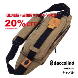 daccolino:キャメル★店頭見本 20%OFF★