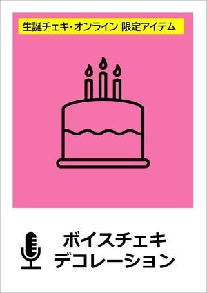 【生誕チェキ】デコレーションボイスチェキ【若菜さき】