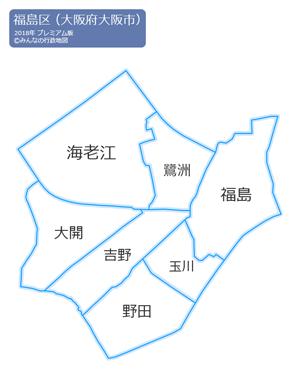大阪府大阪市福島区