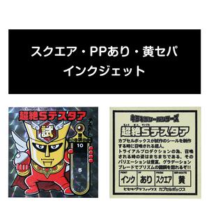 サンプル#002:スクエア/PP/インクジェット/黄セパ