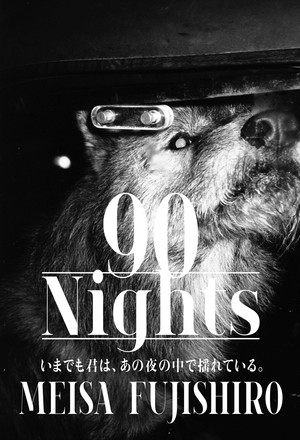 【BASE限定】藤代冥砂サイン入り『90 Nights』