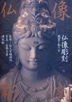 仏像彫刻-鑑賞と彫り方
