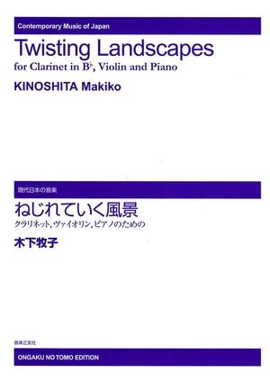 K15i99 Nejireteikufuukei(Clarinetto,Violin,Piano/M. KINOSHITA /Full Score)