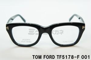 TOM FORD(トムフォード) TF5178-F 001 映画『シングルマン』ジョージ役コリン・ファース着用