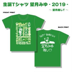 生誕Tシャツ 望月みゆ2019「望月推しT」