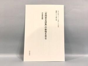 『吉岡実全詩集』の動物を見る / 懐紙シリーズ【新本】