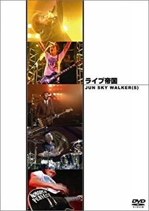JUN SKY WALKER(S)/ライブ帝国