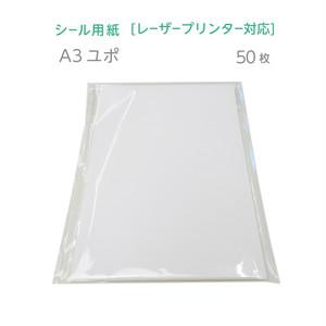 シール用紙|ユポ A3 50枚