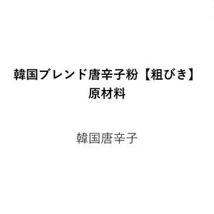 韓国ブレンド唐辛子粉【粗びき】(1kg)
