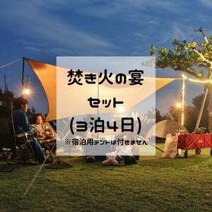【3泊4日】久米島を満喫!焚き火の宴セット【キャンプ用品レンタル】