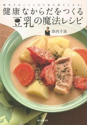 【バーゲンブック】健康なからだをつくる豆乳の魔法レシピ  浜内 千波