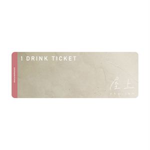 屋上のワンドリンクチケットシール【壁】100枚セット(送料込)
