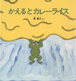 カエルの絵本 かえるとカレーライス 長 新太 著