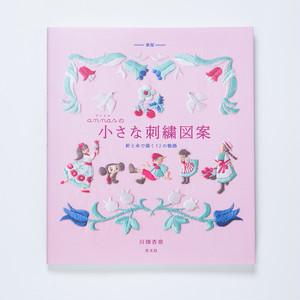 【最新刊】新版 annasの小さな刺繍図案【サイン付き】