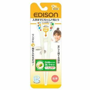 エジソンのお箸KID'S