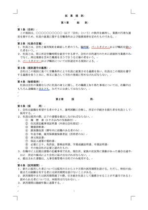 就業規則(飲食店版)(Wordフォーマット)