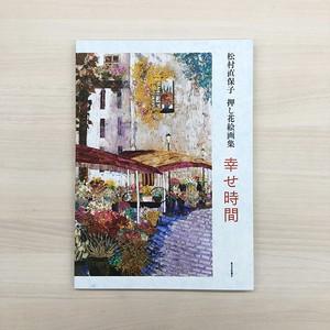 幸せ時間 松村直保子押し花絵画集
