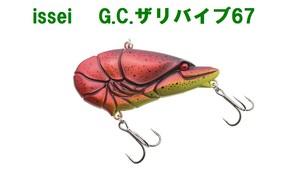 issei / G.C.ザリバイブ67