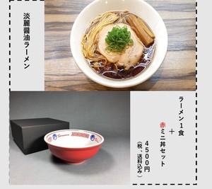 【数量限定販売】ラーメン1食+赤ロゴミニ丼セット